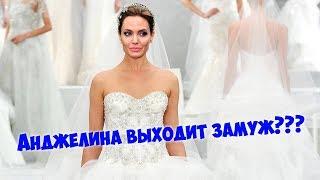 Анджелина Джоли готовится стать женой британского миллиардера | Когда же свадьба?