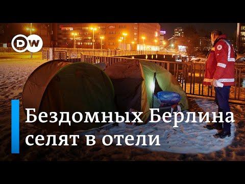 Берлинских бездомных расселяют по отелям