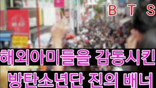 "[BTS 방탄소년단] 해외아미들을 감동시킨 ""방탄소년단 진의 배너"" (BTS Jin's banner appears at a college entrance exam in China)"