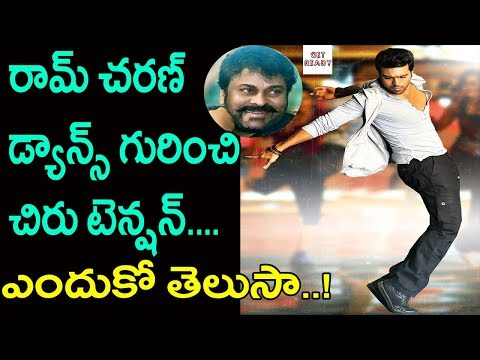 Chiranjeevi Tensed With Ram Charan Dancing Skills | Mega Family News | Tollywood Updates | Get Ready