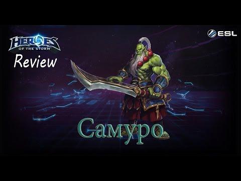 видео: heroes of the storm: Обзор-гайд (180 выпуск) - Самуро