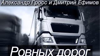 Александр Гросс и Дмитрий Ефимов-Ровных дорог