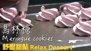 Meringue cookies for Coffee|蛋白霜馬林糖咖啡餅|紓壓甜點Relax Desserts