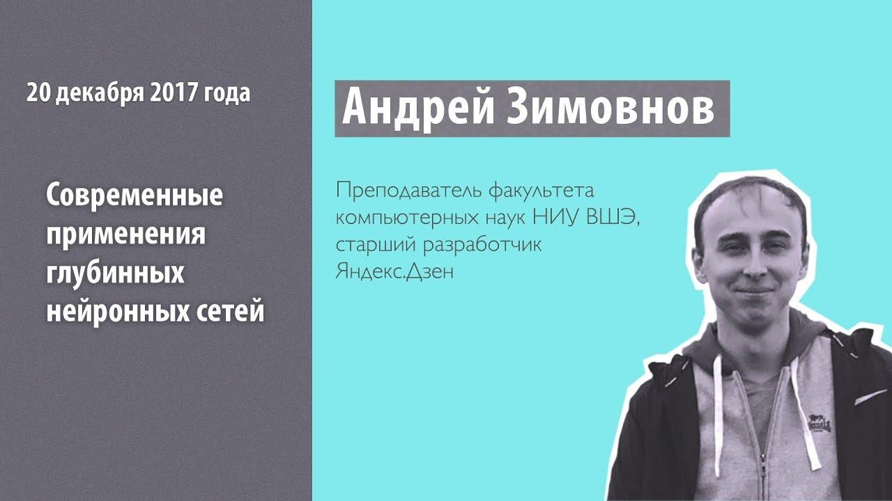 """Андрей Зимовнов """"Современные применения глубинных нейронных сетей"""""""