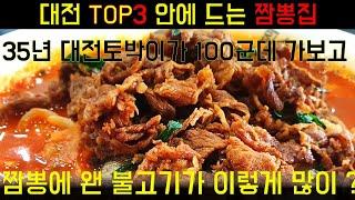 대전 TOP3 안에 드는 짬뽕집 / 35년 대전토박이가…