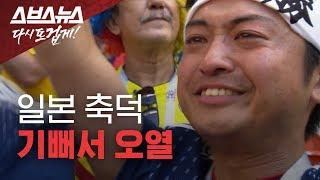 콜롬비아 이긴 일본 축구 덕후들 리액션 영상...왜 눈물이 나지 / 러시아 월드컵