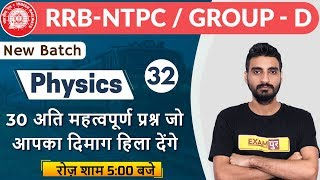 Class 32 | RRB NTPC (CBT 1) / Group D | PHYSICS | By Vivek Sir | 30 Most Important Questions