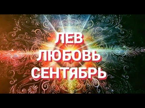 ЛЕВ. Любовный Таро прогноз на сентябрь 2019 г. Онлайн гадание на любовь.