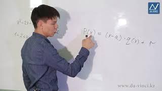 11 класс, 1 урок, Многочлены от одной переменной