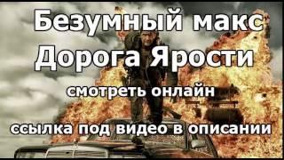 Безумный Макс: Дорога Ярости, смотреть онлайн,Mad Max