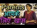 Parents आपके लिए खास । Convert your children into Assets   Hindi   Pinky Madaan #newtrends