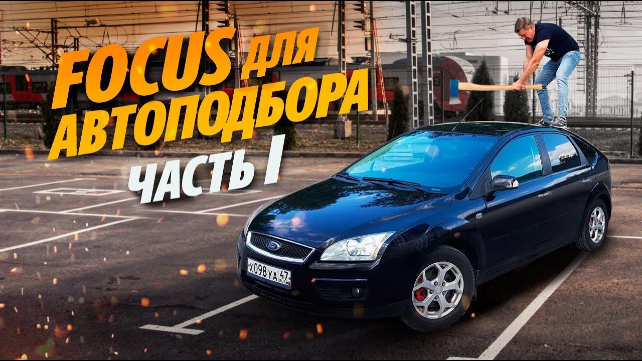 Ford Фокус для автоподбора