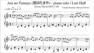 """piano sheet of """"Asa no Tamaya"""" by Tomoko Kataoka, Manual of Errors (Tamako Market OST , Kyoto Animation). link to pdf is on """"ABOUT"""" tab of this channel."""