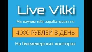 Как быстро находить событие в БК Live Вилки Обучение .