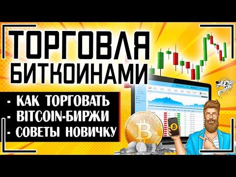 Торговля биткоинами: где и как торговать биткоинами на бирже. С чего лучше начать трейдинг Bitcoin?