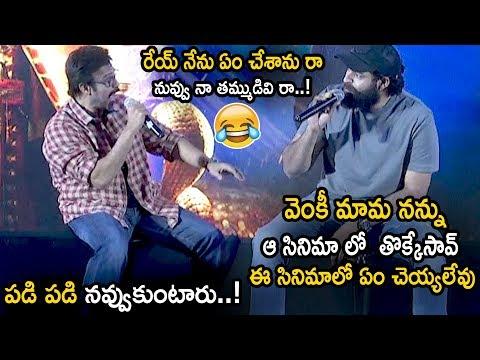 Varun Tej Hilarious Fun With Venkatesh || Aladdin Telugu Trailer Launch || Life Andhra Tv