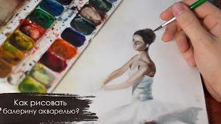 Как рисовать балерину акварелью поэтапно  - How to draw a ballerina watercolor(Как рисовать балерину акварелью поэтапно. How to draw a ballerina watercolor. Балерина - акварельный рисунок. Пошаговое..., 2017-01-06T15:08:32.000Z)