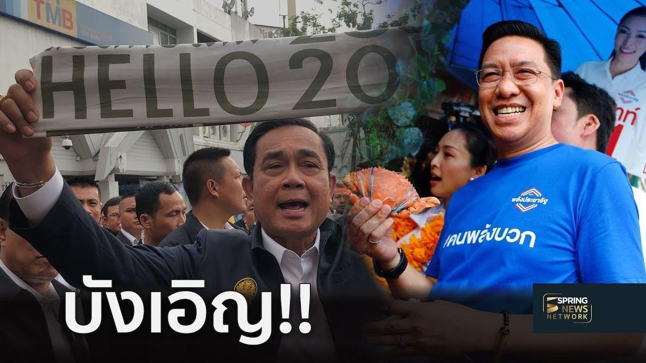 """""""เพื่อไทย-ประชาธิปัตย์"""" โวย พลังประชารัฐ เอาเปรียบ   18 ก.พ.62   เจาะลึกทั่วไทย"""