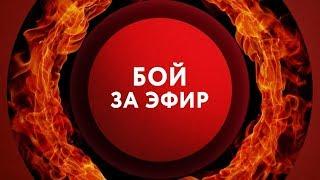 """""""Бой за эфир"""" на ТНТ4!"""