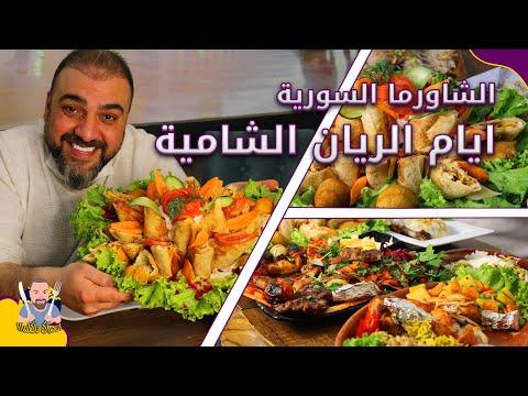 مطعم أيام الريان الشامية بمنطقة الفاتح | المطاعم في اسطنبول #78