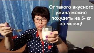 ОДНА Чайная Ложка Семян на УЖИН Плоский ЖИВОТ МИНУС 5- кг за месяц!