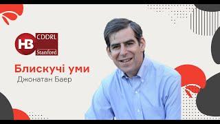 Як українцям досягнути успіху у Кремнієвій долині - інвестор Джонатан Баер