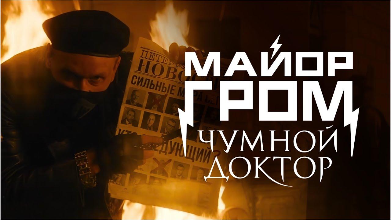 Майор Гром: Чумной Доктор | Погромы на улицах | Отрывок из фильма