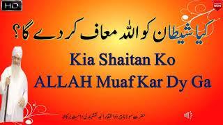 Kia Shaitan Ko ALLAH Muaf Kar Dy Ga || Peer Zulfiqar Naqshbandi