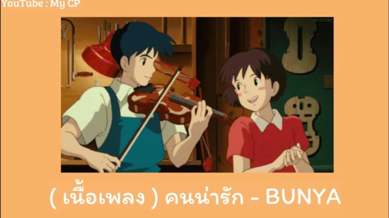 ( เนื้อเพลง ) คนน่ารัก - BUNYA