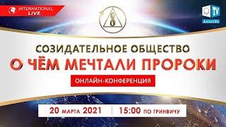 Международная онлайн-конференция Созидательное общество. О чём мечтали пророки | АллатРа ТВ Чернигов