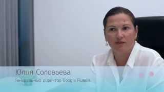 Гендиректор Google Russia Юлия Соловьева спикер WLForum