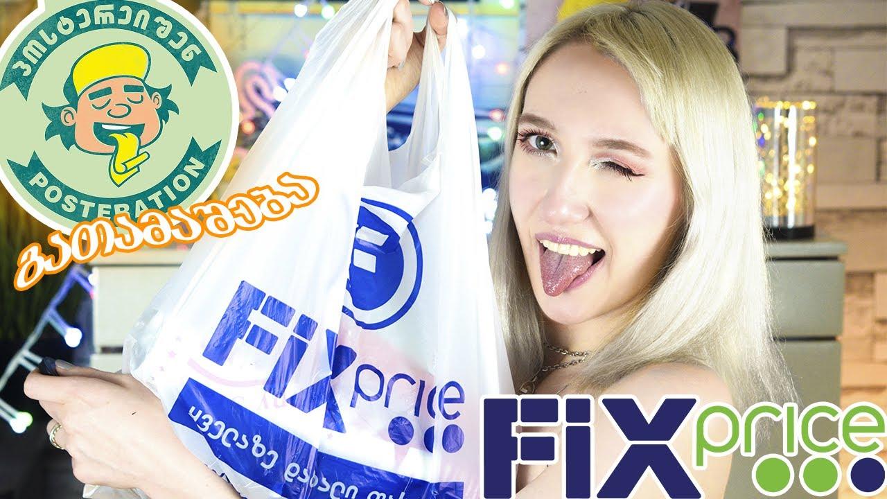ვტესტავ იაფიან ნივთებს მაღაზიიდან FIX PRICE + გათამაშება POSTERATION