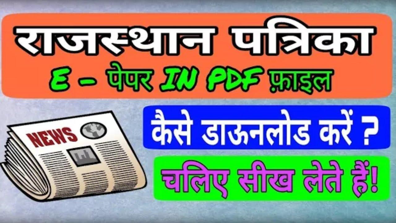 Rajasthan Patrika Epaper in hindi PDF File_Full Tutorial by Unique Creator  Anytime