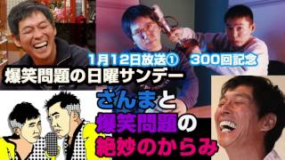 お笑い芸人の明石家さんまが、12日に放送されたTBSラジオ系のラジオ番組...