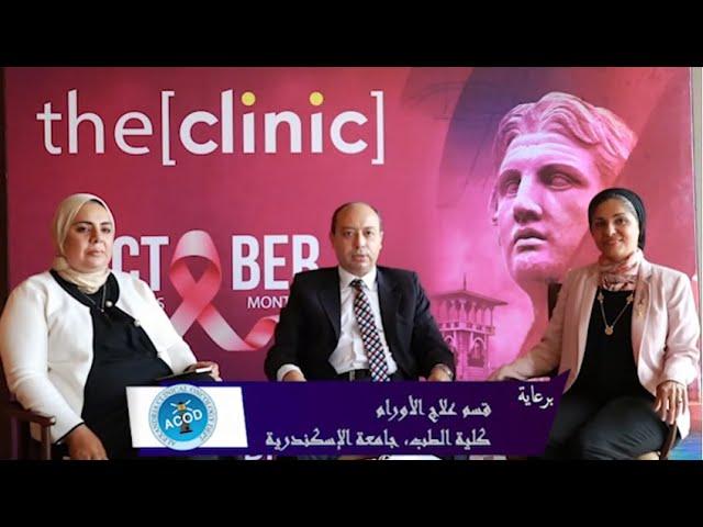 الحلقة الأولى عن الإكتشاف المبكر عن أورام السرطان و أنواع العلاجات  - للتوعية لسرطان الثدى