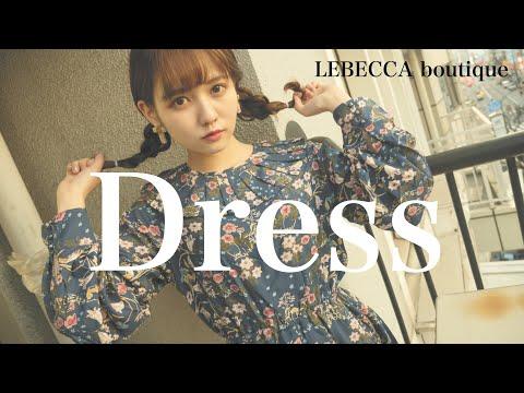 春のコーディネート紹介-LEBBECCA-レベッカブティック【春コーデ】