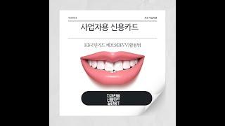 치과전용  신용카드