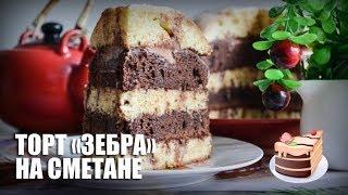 Торт «Зебра» на сметане — видео рецепт