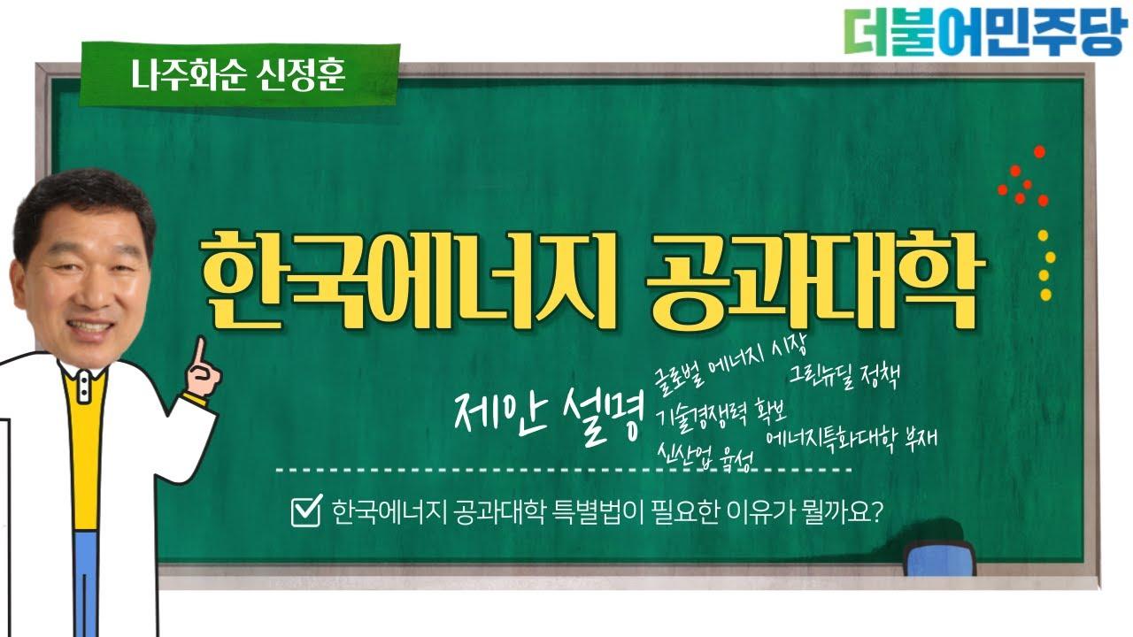 [201126]한국에너지공과대학 법안 설명