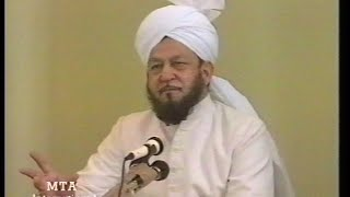 Urdu Khutba Juma on May 26, 1989 by Hazrat Mirza Tahir Ahmad