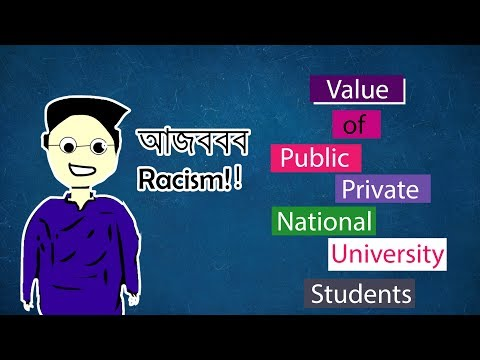 Value Of Public Private & National UNIVERSITY STUDENTS| আজব RACISM|A Cartoon Vlog By Zahangir Sumeet