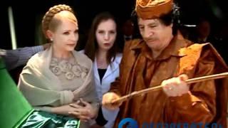 Тимошенко посетила Каддафи