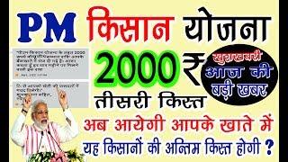 PM किसान योजना की तीसरी किस्त || अगर आप किसान है तो वीडियों जरूर देखें || Pm kisan breaking news