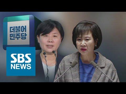 꼬리 무는 악재들…민주당 손혜원·서영교 조사 결과 발표 연기 / SBS / 주영진의 뉴스브리핑