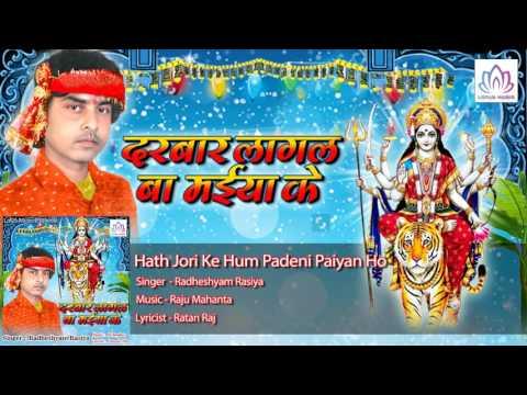 Hath Jori Ke Hum Padeni Paiyan Ho  || Radheshyam Rasiya || Bhojpuri Geet 2016