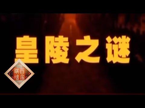《百家讲坛》 20111226 王立群读《史记》——秦始皇(四十二)皇陵之谜