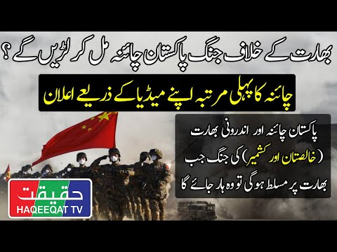Haqeeqat TV: Pakistan China and Internal Two and Half Front Fight Will Beat India