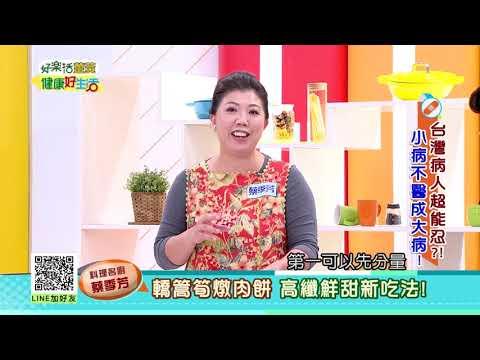 20190101  健康好生活   台灣病人超能忍?!  小病不醫成大病!