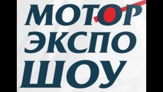 Мотор-Экспо-Шоу | Красноярск