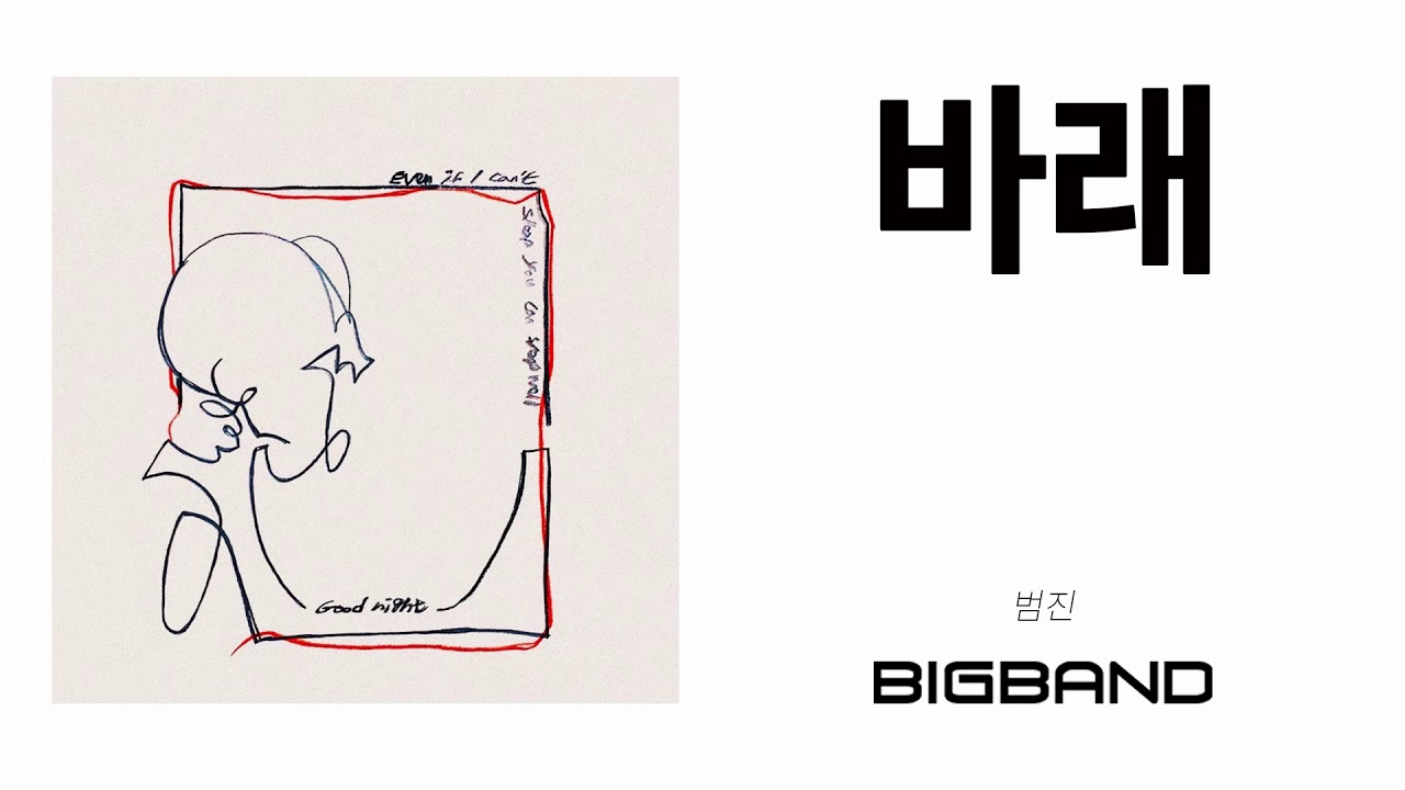 [K-indie Single Album] 범진 - 바래|BUMJIN - I hope|바래|발라드|인디음악|고음질|Ballade|K-indie Ballade Music